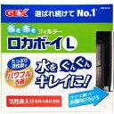 GEX ロカボーイL (新商品)【在庫有り】「1点まで」