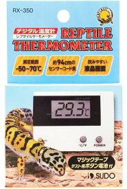 スドー レプタイルサーモメーター RX350 【在庫有り】(新商品)