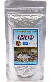 【在庫有り!!即OK】GROW グロウ D 沈降性 EPペレットタイプ 小・中型熱帯魚用 95g