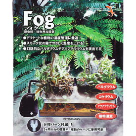 【全国送料無料】【在庫有り!!即OK】ゼンスイ フォグ 爬虫類・植物用加湿器