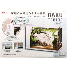 【全国送料無料】【在庫有り!!即OK】GEX ラクテリア ホワイト(白) (新商品)
