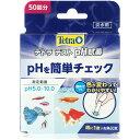 テトラ テスト pHトロピカル試薬【在庫あり】-【セール】