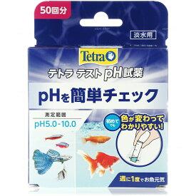 テトラ テスト pHトロピカル試薬【在庫有り】