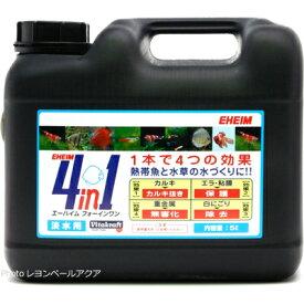 【全国送料無料】【在庫有り!!即OK】エーハイム 4in1 フォーインワン 5L