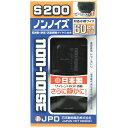 日本動物薬品 ノンノイズ S200【在庫あり】