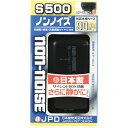 日本動物薬品 ノンノイズ S500【日本製】 【在庫有り】「2点まで」