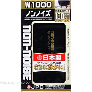 日本動物薬品ノンノイズW-1000_「即」