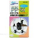 ニッソー 小型水中ポンプ PP-51【在庫あり】-