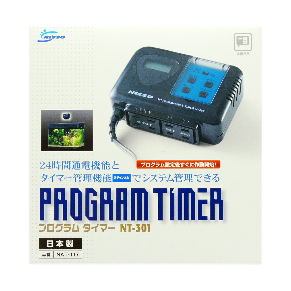 ニッソー プログラムタイマーNT-301 【日本製】~【在庫有り】-(人気商品)「1点まで」