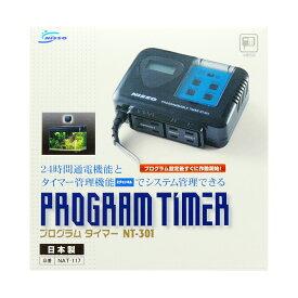 【全国送料無料】ニッソー プログラムタイマーNT301 【日本製】~【在庫有り】「1点まで」