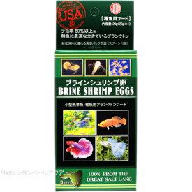 【在庫有り!!即OK】日本動物薬品 ブラインシュリンプ エッグス 20g