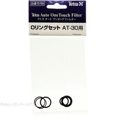 テトラ AT-30用Oリングセット 75759 【在庫有り】