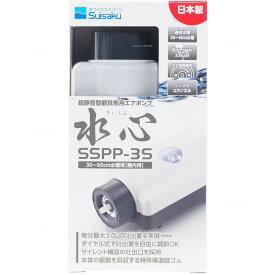 水作 水心 SSPP3S【日本製】【特売】 【在庫有り】「2点まで」
