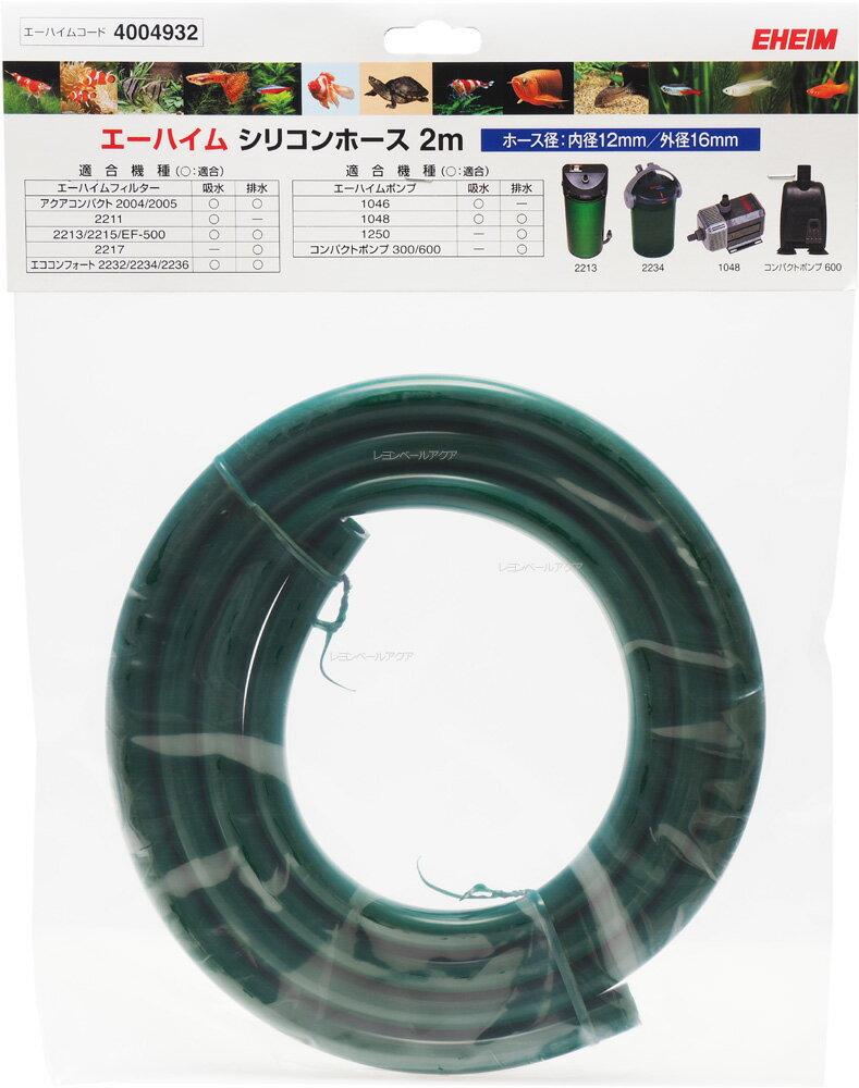 エーハイム シリコンホース 2m 12/16mm 4004932 【在庫あり】-