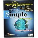 【送料無料】アクアギーク 浄水器 Simple シンプル シンプル 淡水専用 ホース付属 【在庫有り】「同梱不可」北海道沖…