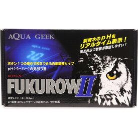 【送料無料】アクアギーク PHモニター フクロウ2 FUKUROW2 【在庫有り】「1点まで」