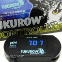 アクアギーク PHコントローラー FUKUROWコントローラー 【在庫有り】 北海道沖縄別途送料「2点まで」