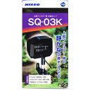 ニッソー 上部フィルター用交換ポンプ SQ03K 淡水用 NSQ040 【在庫有り】