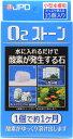 日本動物薬品 O2ストーン小型水槽用 30日持続型 15粒入【日本製】(新パッケージ青箱)【在庫有り】【特売】「5点まで」