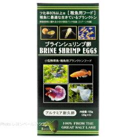 【全国送料無料】日本動物薬品 ブラインシュリンプ エッグス 100g(20g×5)【在庫有り】