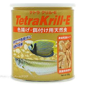 (訳あり)テトラ クリルE 100g 【在庫有り】 缶凹みあり 「2点まで」(消費期限2022/01/24)