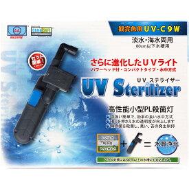 アズージャパン UVステライザー 9W(ポンプ付) 淡水・海水両用 【在庫有り】「1点まで」