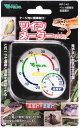 【全国送料無料】【在庫有り!!即OK】ビバリア 湿度・温度計 ツインメーターNEO (RP141)(黒)