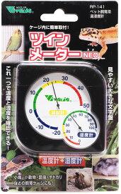 ビバリア 湿度・温度計 ツインメーターNEO (RP141)(黒) 【在庫有り】「6点まで」