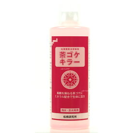 【全国送料無料】【在庫有り!!即OK】松橋研究所 茶ゴケキラー 500ml 淡水・海水両用