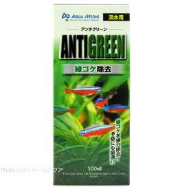 カミハタ アンチグリーン 緑ゴケ除去 500ml 【在庫有り】「6点まで」