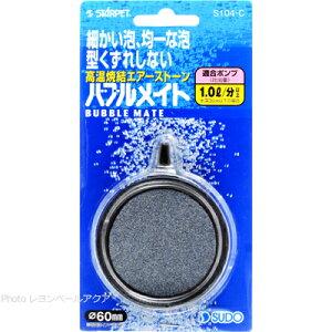スドーバブルメイトS104-C径60×H14円形タイプ『即』