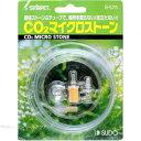 スドー CO2マイクロストーン ~【在庫有り】