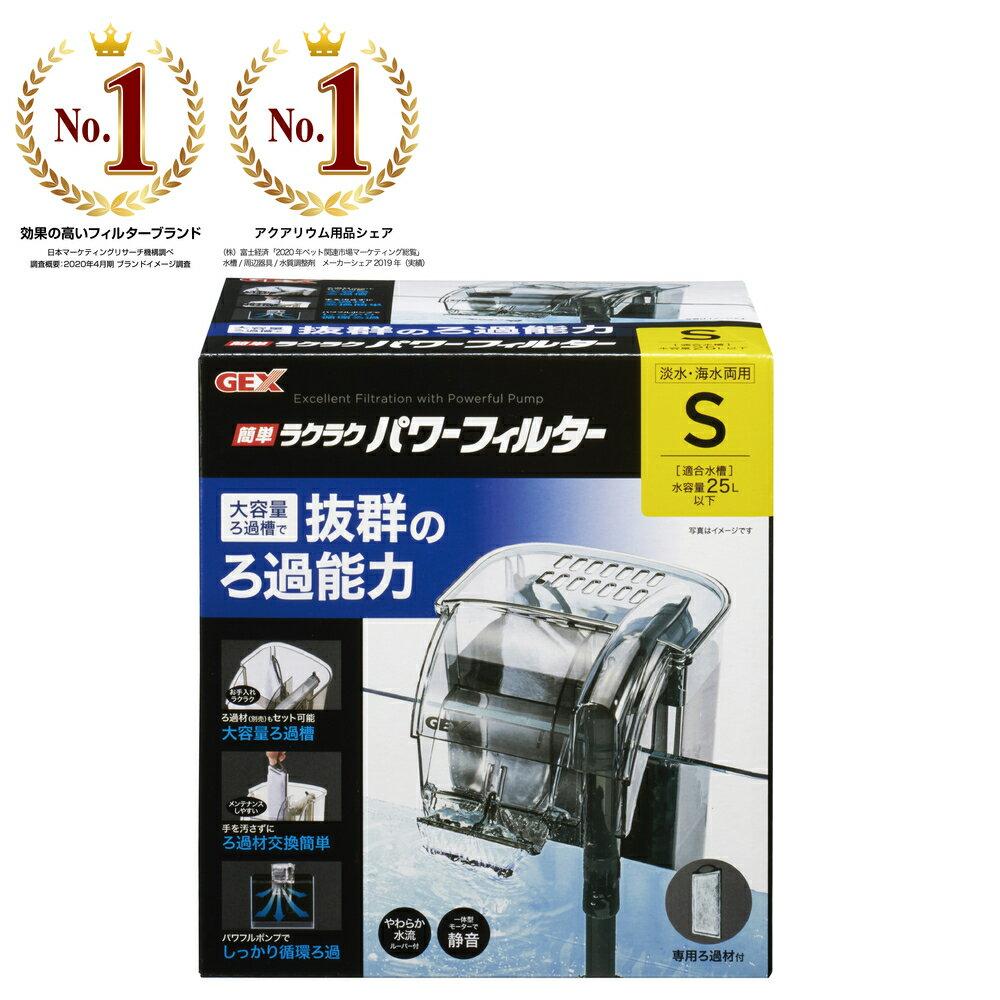 GEX 簡単ラクラクパワーフィルターS (黄) 【在庫あり】-【特売】