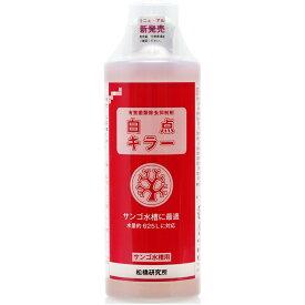 松橋研究所 白点キラー サンゴ水槽用 500ml 【在庫有り】