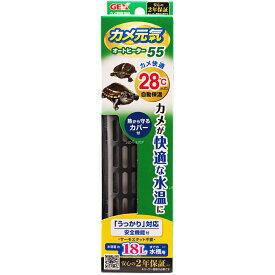 【全国送料無料】【在庫有り!!即OK】GEX カメ元気オートヒーター 55 カバー有 (緑)(新ロット新パッケージ)