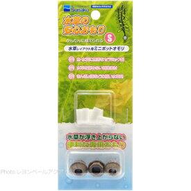 水作 水草の安心おもり S 3ヶ入 水草レイアウト用ミニポットオモリ 【在庫有り】