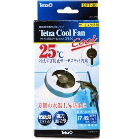 テトラ 25℃クールファン CFT30 サーモスタット付き(箱) 【在庫有り】「1点まで」