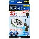 テトラ 25℃クールファン CFT-60(箱)【在庫有】
