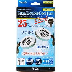 テトラ 25℃ダブルクールファン CFT60W サーモスタット付き(箱) 【在庫有り】「1点まで」