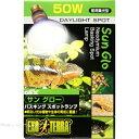 GEX サングロー 50W バスキングスポットランプ 昼用集光型 (緑) 【在庫有り】