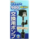 GEX 交換ポンプ MB-900 (グランデ900用) ~【在庫あり】-