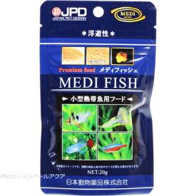 【在庫有り!!即OK】日本動物薬品 プレミアムフード メディフィッシュ 20g【セール】(消費期限2022/05)