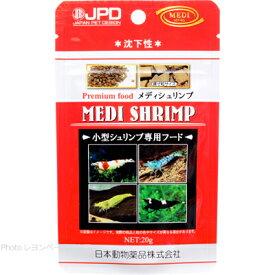 【在庫有り!!即OK】日本動物薬品 メディシュリンプ 20g (消費期限2020/11/24)