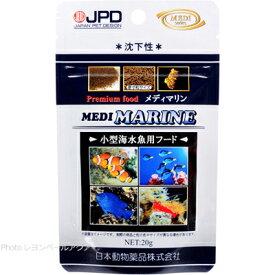 【在庫有り!!即OK】日本動物薬品 メディマリン 20g 【セール】(消費期限2022/05/23)