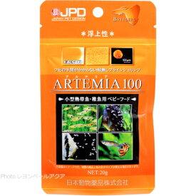 【在庫有り!!即OK】日本動物薬品 殻無ブラインシュリンプ アルテミア100 20g (消費期限2022/05/14)
