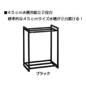 【全国送料無料】【在庫有り!!即OK】GEX 45cm水槽用組立2段台 黒