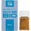 バイオマックス バクテリア MAX35BIO 海水用 -【在庫あり】