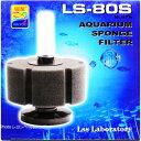LSS ナノスポンジフィルター LS-80S 置型タイプ 【在庫有】
