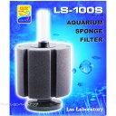 LSS アクアリウムスポンジフィルター LS-100S 置型タイプ 115×145 【在庫あり】