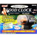 GEX フードクロック FC-002D-【在庫あり】【特売】